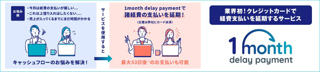 業界初!クレジットカードで経費後払いするサービス1month delay payment